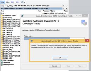 Обзор способов доступа к Inventor API (Review of ways to